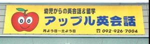 筑紫野市、原田、アップル英会話教室